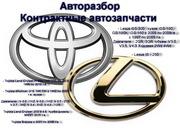 Крупный Авторазбор Toyota - Lexus.